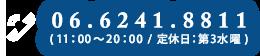 06-6241-8811 (10:00~19:00)